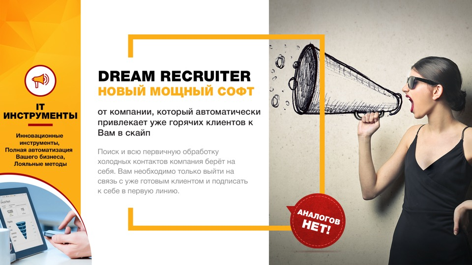 Dream Recruiter