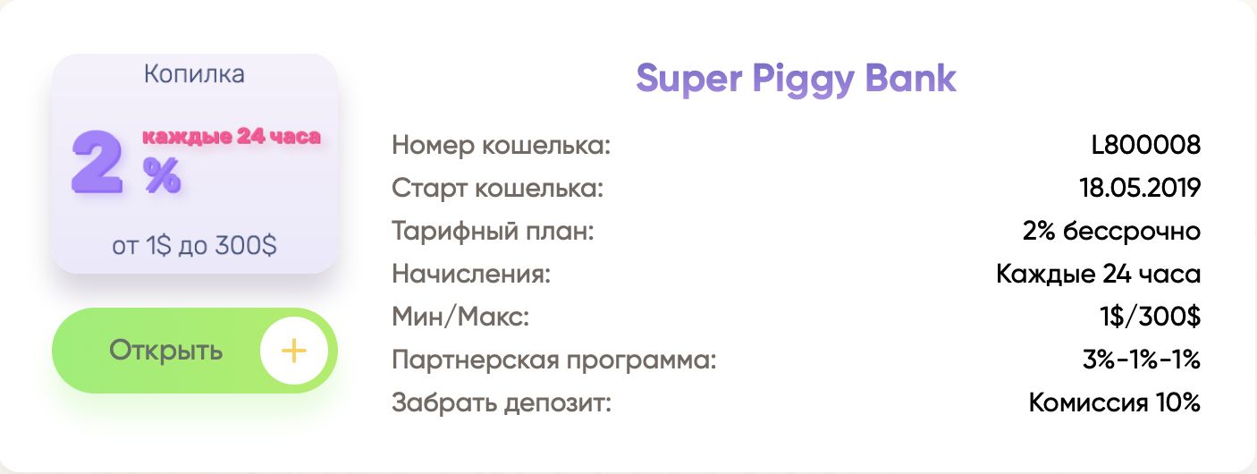 ВК Super Piggy Bank