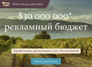 Wine Systems обзор